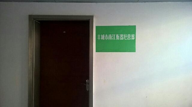 南江衡器经营部(剑南路店)