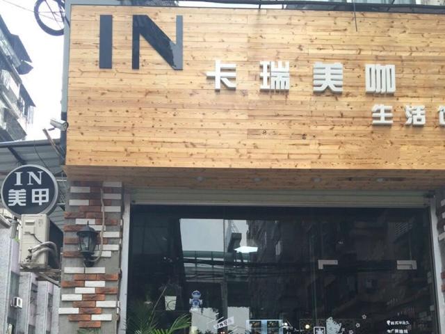 IN卡瑞美咖(三元里店)