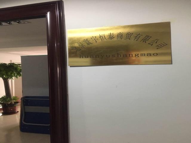 北京寰宇恒泰商贸有限公司