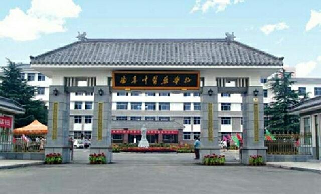 中医药学校