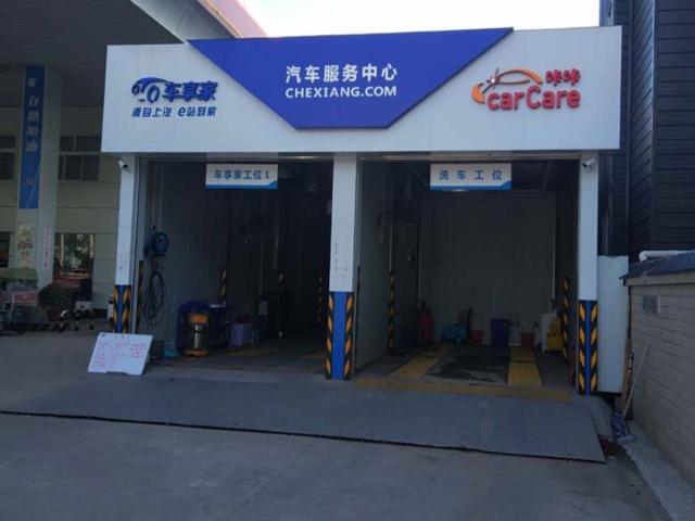 车享家汽车养护中心(郑州荥阳一站店)