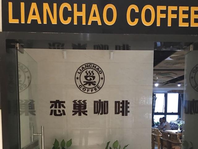 恋巢咖啡(万国大厦店)