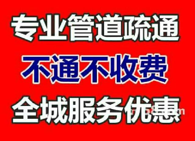 北京九星管道疏通马桶公司(木樨园店)