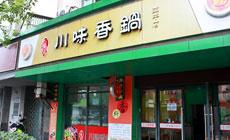 大福临门川味香锅(邱山大街店)