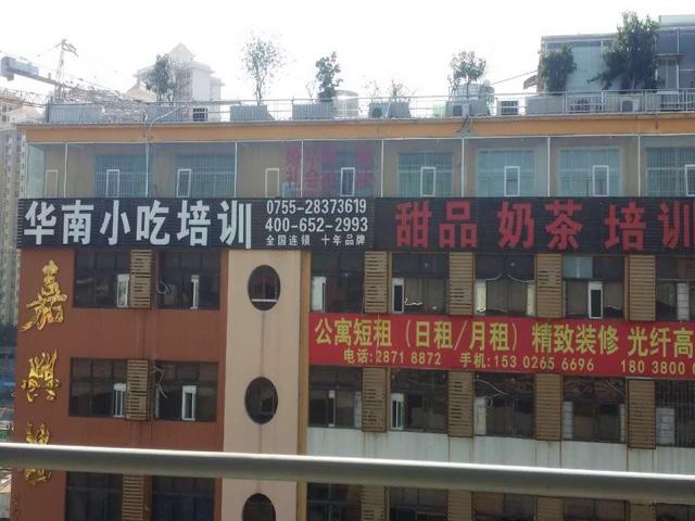 华南小吃培训中心