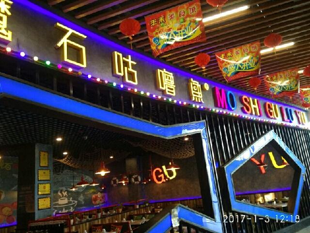 魔石咕噜鱼(威海店)