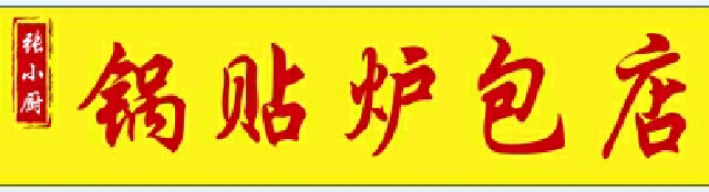 涛仔石锅鱼