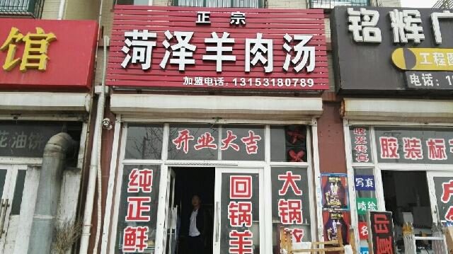 菏泽羊肉汤(腊山店)