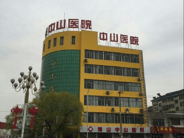博山中山医院