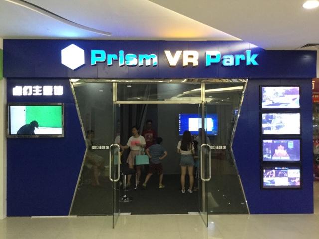 Prism VR Park(万国店)
