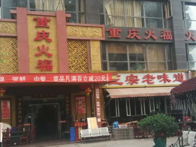 周记重庆小龙坎火锅(青龙店)