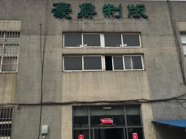 豪鼎贸易(中环东路店)