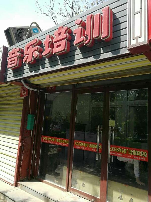 东方葫芦丝音乐培训(马池口店)