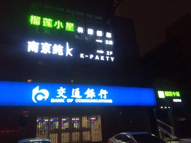 南京纯k(建宁路店)