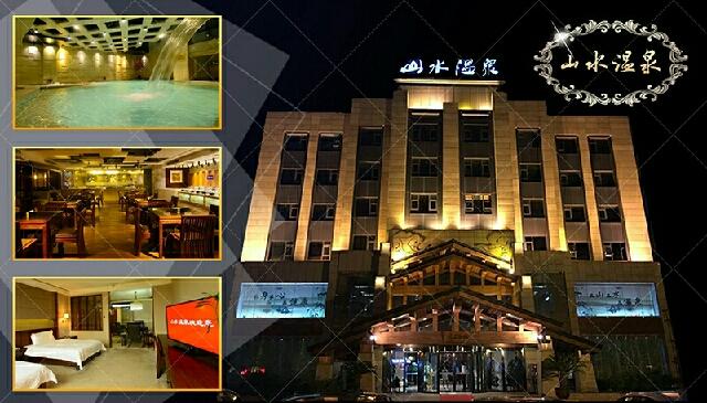 山水温泉酒店