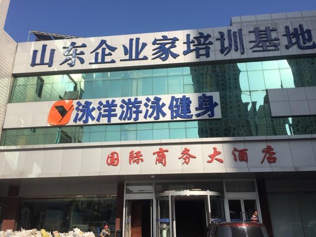 泳洋健身俱乐部(环翠区店)