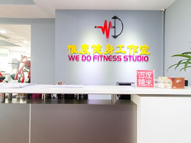 WE DO FITNESS STUDIO惟度健身工作室