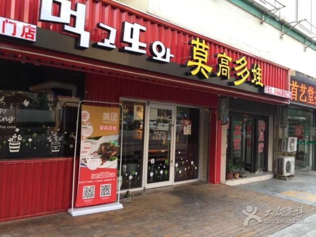 莫高多娃春川铁板鸡&香辣凤爪(香港花园店)