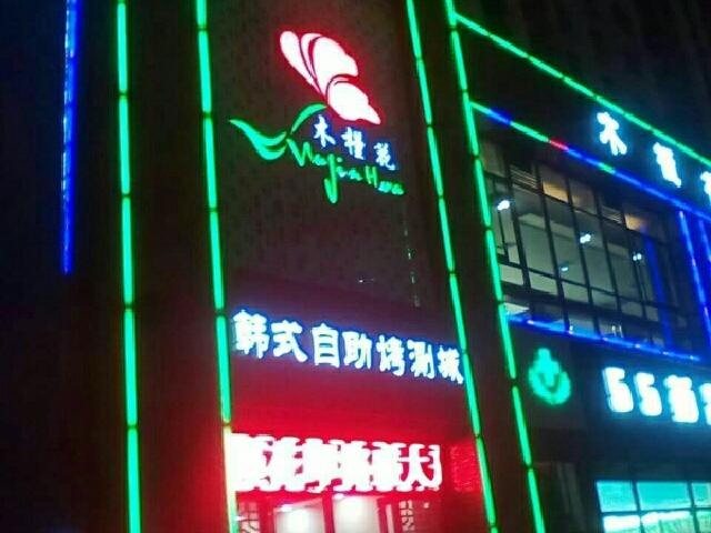 木槿花韩式自助烤涮城(宿迁店)