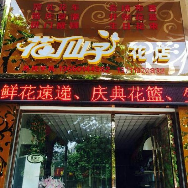 花仙子花店