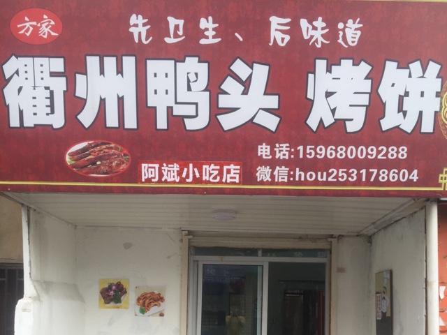衢州鸭头烤饼(大新路店)
