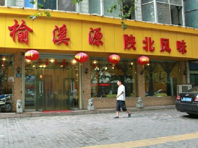 榆溪源陕北风味(金星店)