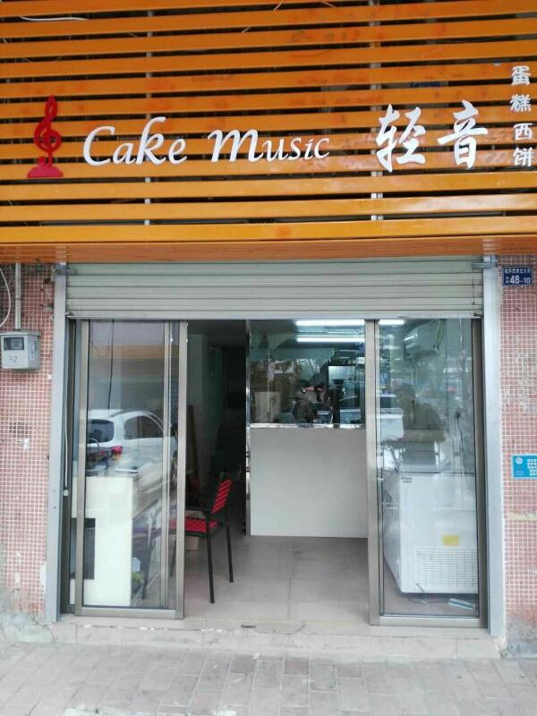 轻音蛋糕店(员村店)