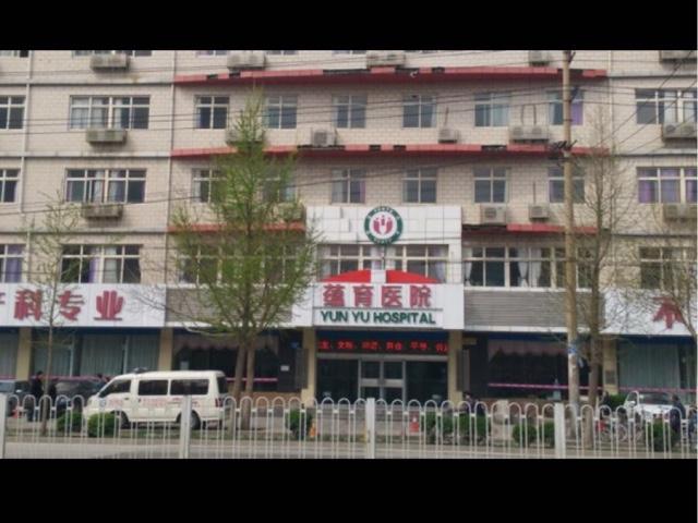 河北蕴育医院