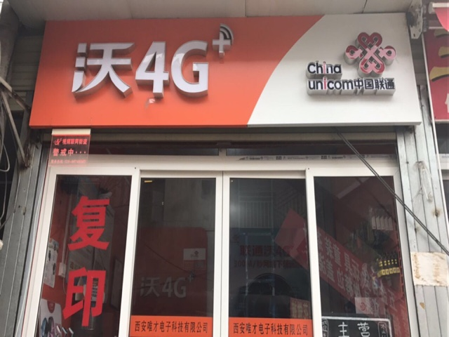 中国联通(唯才专营店)