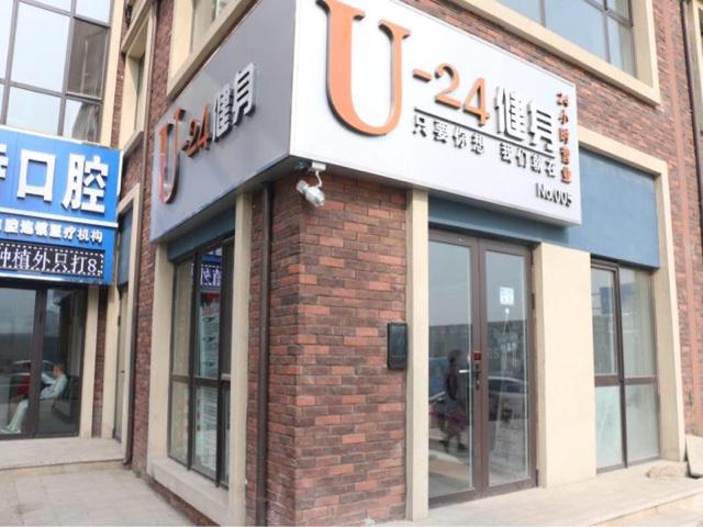 U-24健身俱乐部(机场东路店)