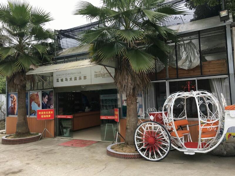 昆城马术俱乐部