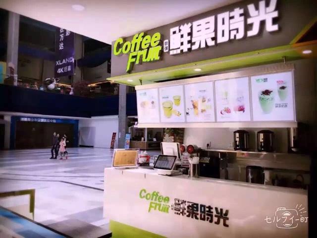 鲜果时光饮品(北方店)