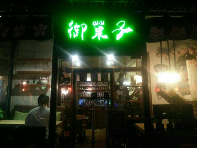 御菓子日式茶屋