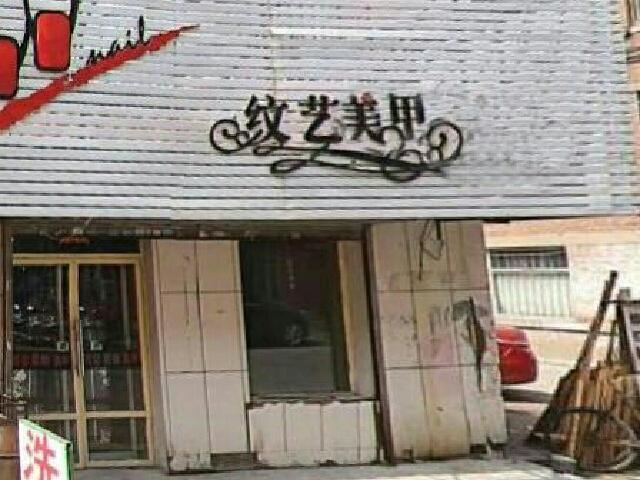 纹艺美甲(环球新意店)