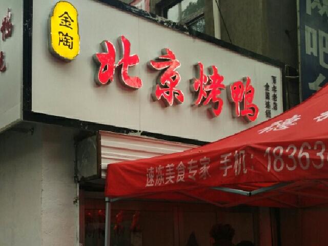 金陶北京烤鸭