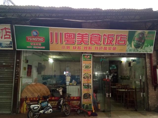 川粤美食饭店