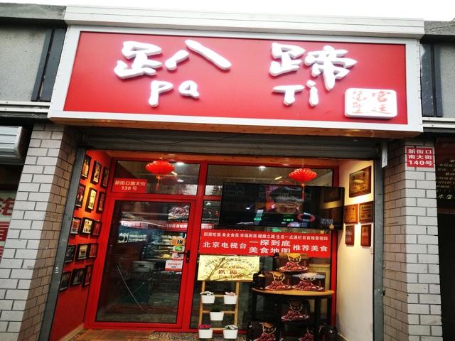 趴蹄酱猪蹄(护国寺店)