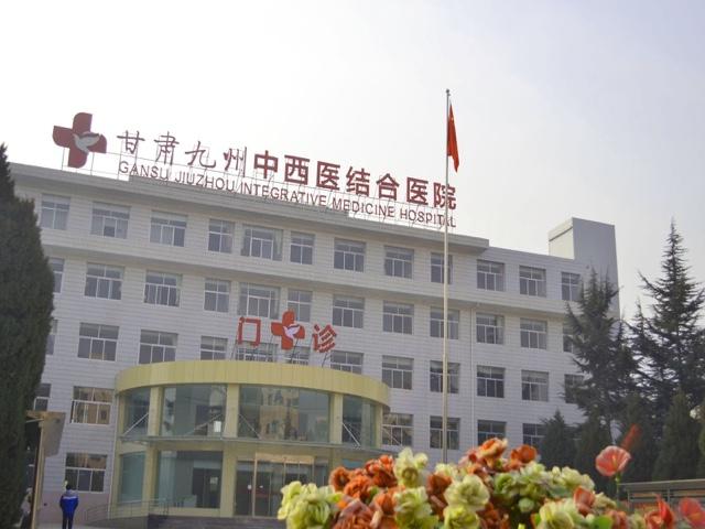 甘肃九州中西医结合医院