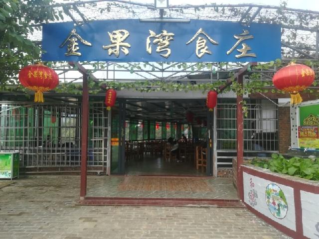 金果湾食庄
