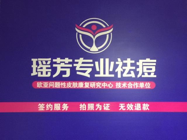 瑶芳专业祛痘(上邦店)