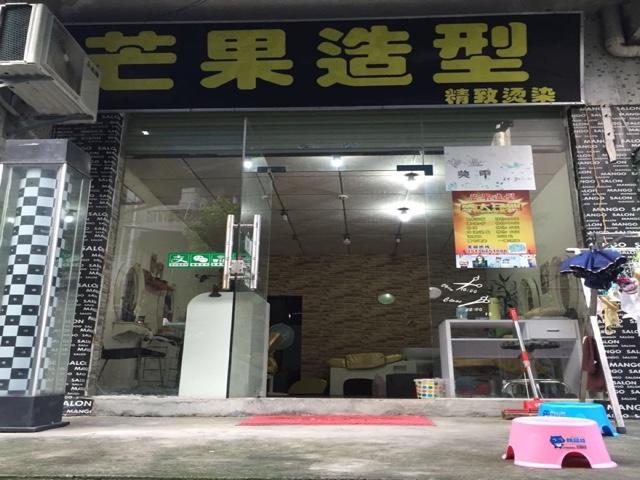 芒果造型(下汴店)