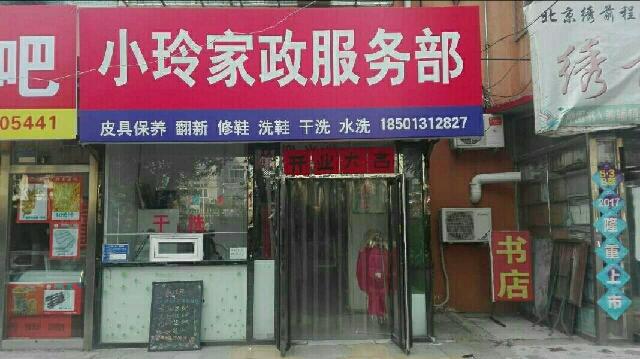 小玲家政服务部(朝阳店)