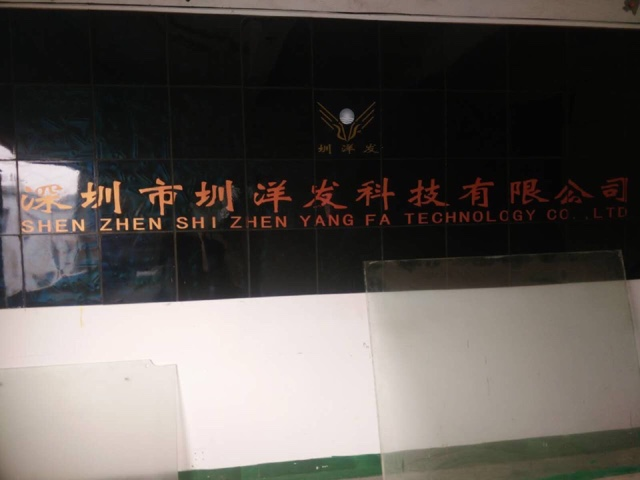 深圳市圳洋发科技有限公司