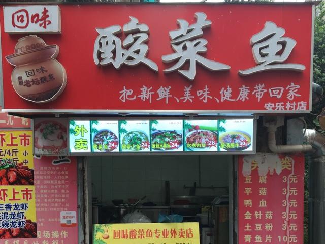 回味酸菜鱼