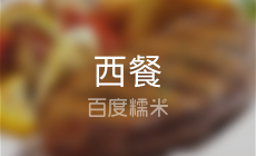 崇明金茂凯悦酒店西餐厅