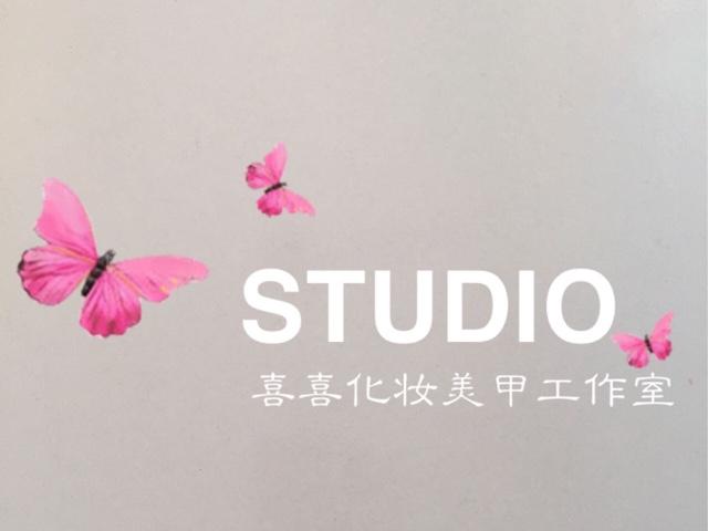喜喜STUDIO