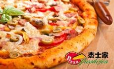 杰士家披萨