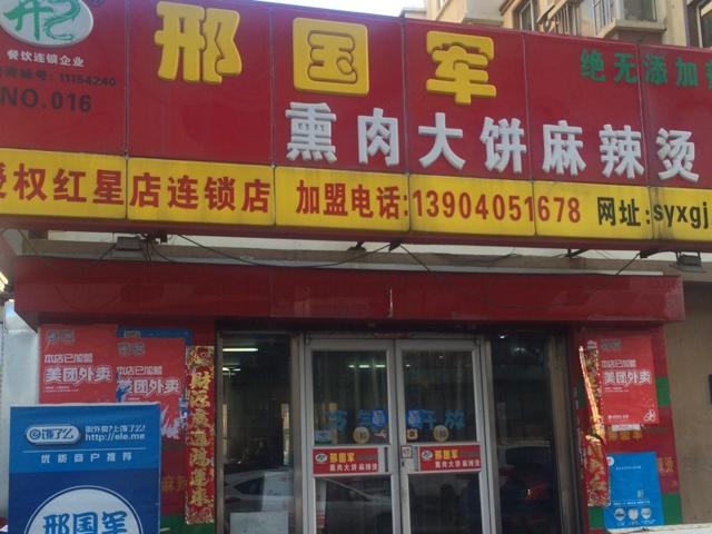 邢国军熏肉大饼麻辣烫(云峰店)