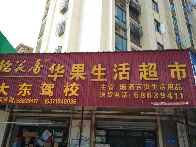 华果生活超市(城区柳洲东路店)