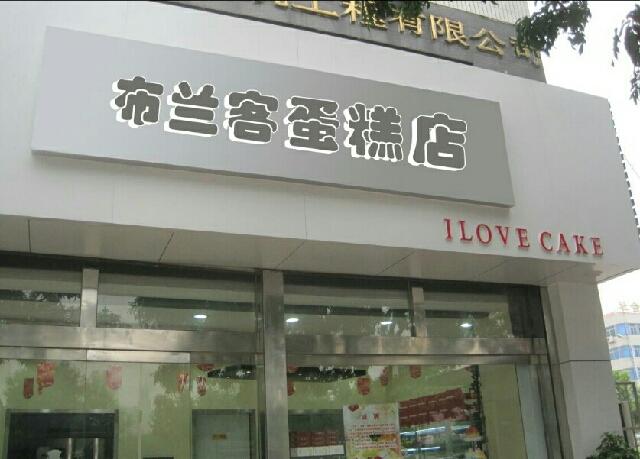 布兰客(宣武门店)